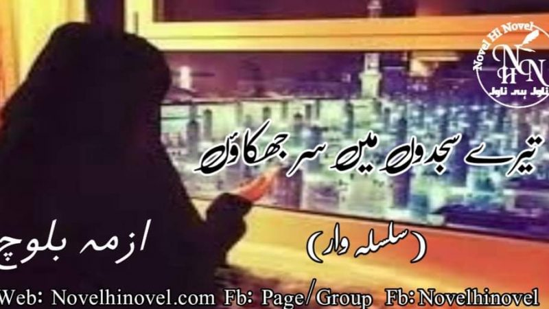 Tere Sajday Me Sar Jhukaon By Izma Baloch Continue Novel Epi No 05 2nd Last Epi