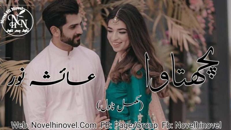 Pachtawa By Ayesha Noor
