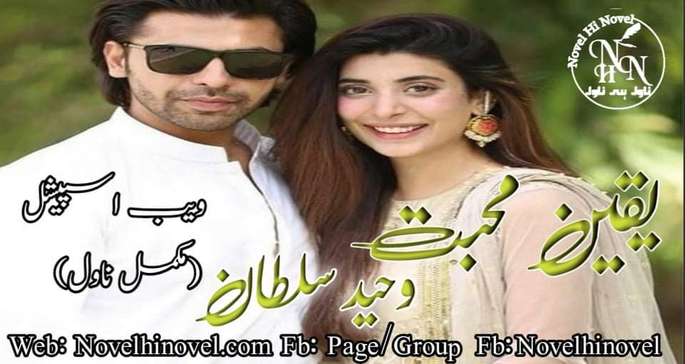 Yaqeen E Muhabbat By Waheed Sultan Complete Novel