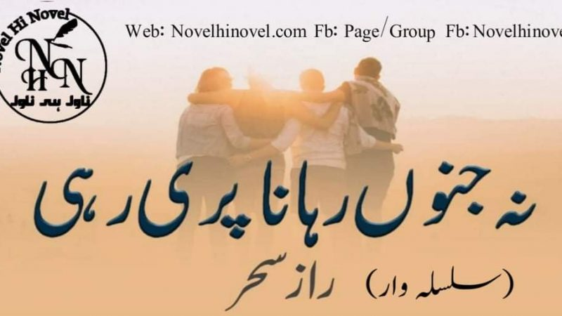 Na Janoon Raha Na Pari Rahi By Raz E Sehar Continue Novel Epi No 01