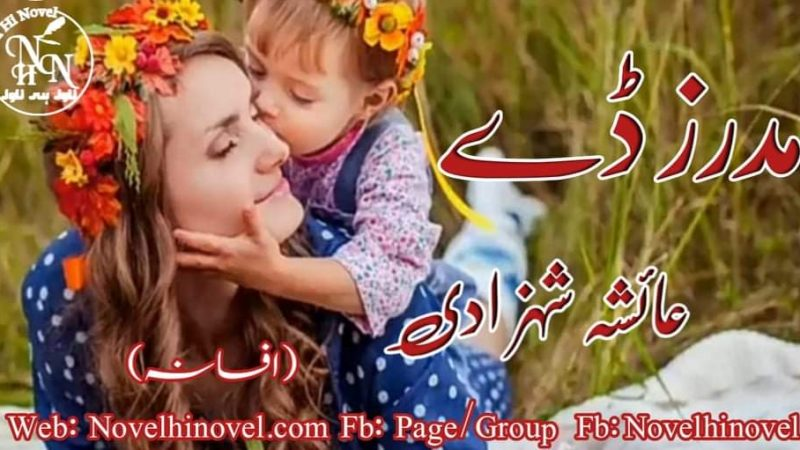 Mother Day By Ayesha Shahzadi