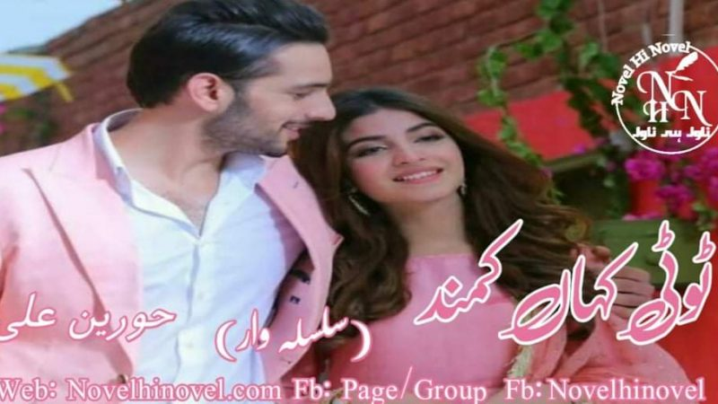 Toti Kahan Kamand By Hoorain Ali Continue Novel Epi No 03