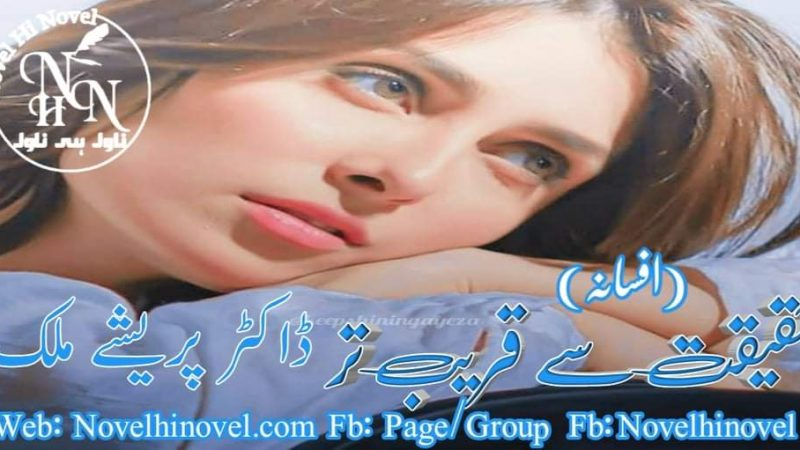 Haqeeqat K Qareeb Tar By Dr Pareshy Malik