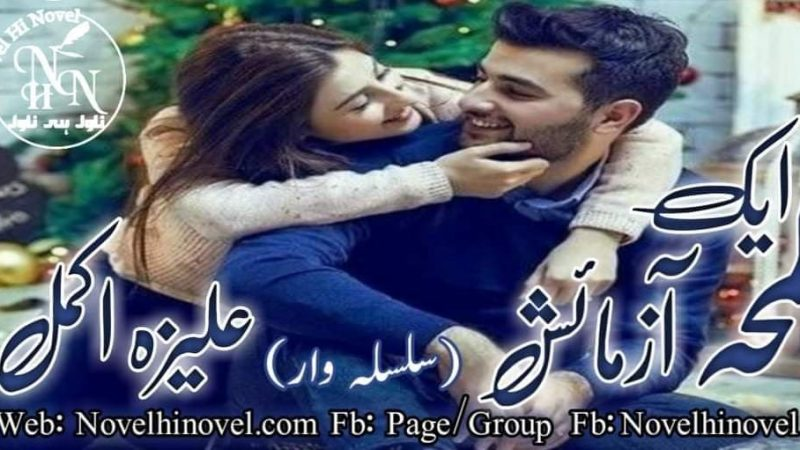 Ek Lamha Azmaish By Aleeza Akmal Continue Novel Epi No 27