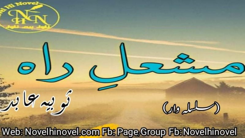 Mashal E Rah By Sobia Abid Continue Novel Epi No 05