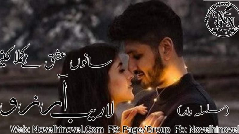 Sano Ishq Ne Kamla Kita By Laraib Arzo Continue Novel Epi No 08