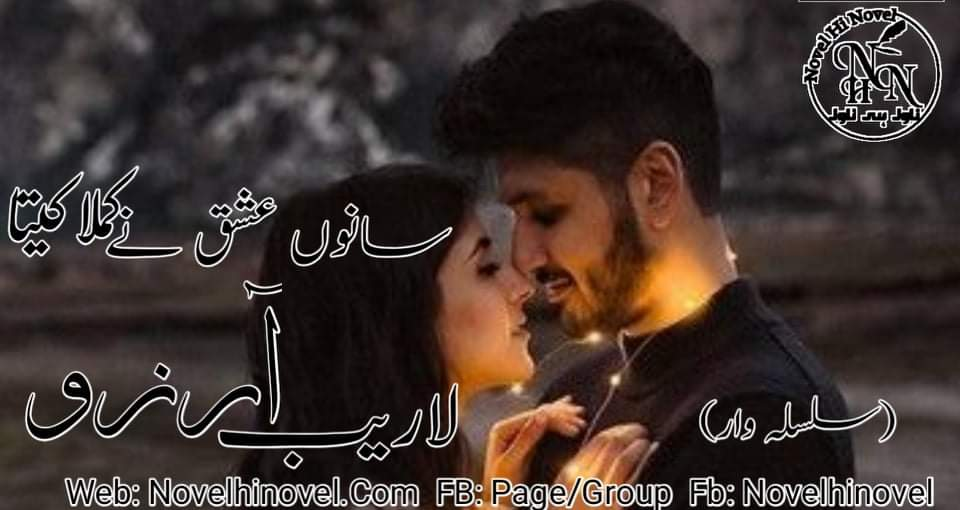 Sano Ishq Ne Kamla Kita By Laraib Arzo Continue Novel Epi No 09
