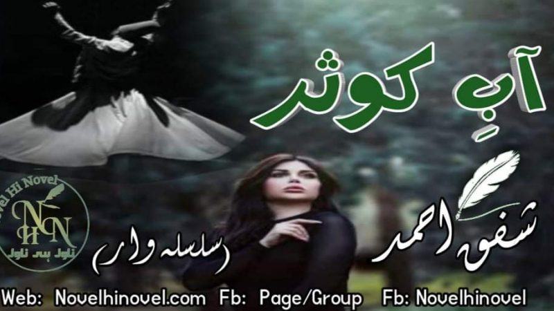 Aab E Kohsar By Shafaq Ahmad Continue Novel Epi No 03