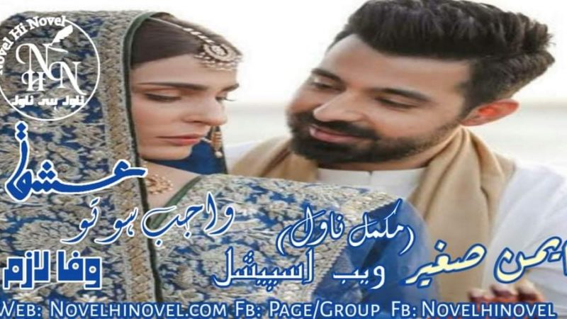 Ishq Wajib Ho To Wafa Lazim By Aiman Sageer Complete Novel