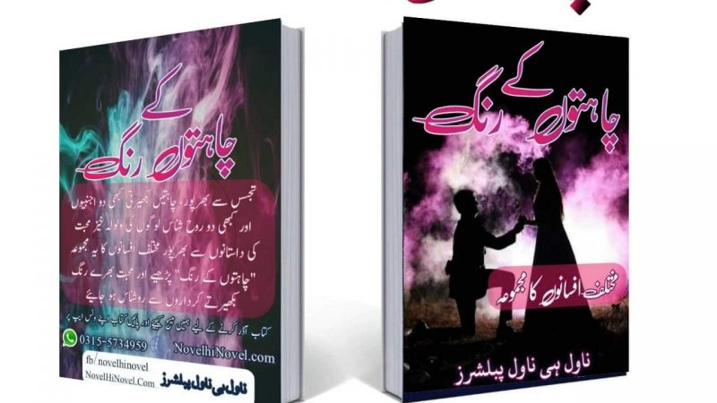 Chahaton kay rang Published By Novel Hi Novel Ist Edition (NHN-20-106)