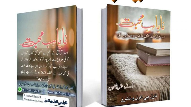 Nayab Muhabbat Published By Novel Hi Novel Ist Edition (NHN-20-107)