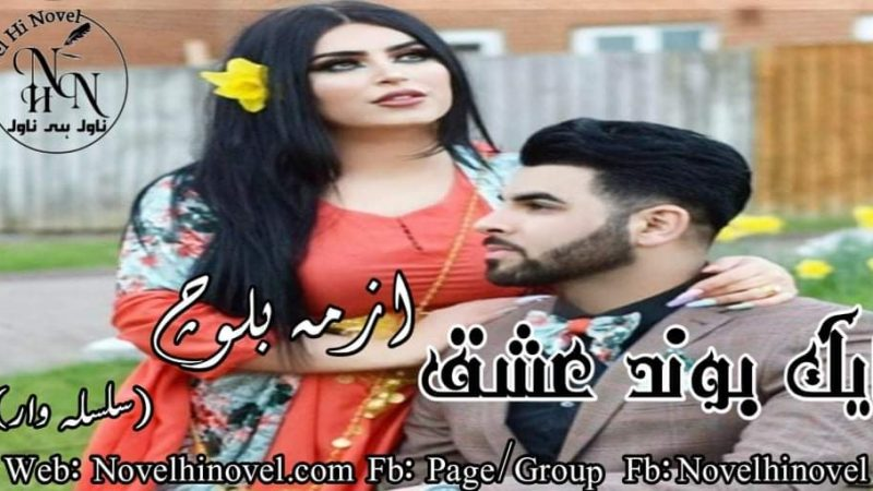 Aik Bond Ishq By Izma Baloch Continue Novel Epi No 04 Last