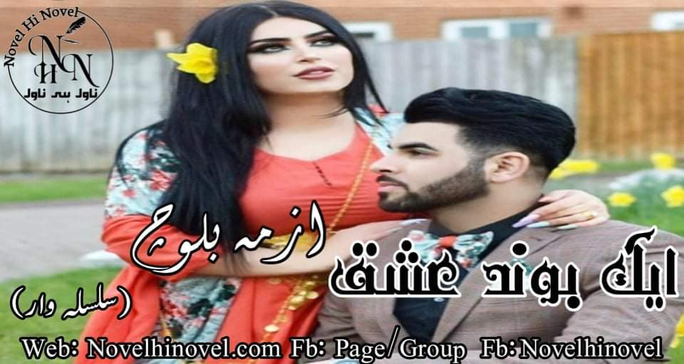Aik Bond Ishq By Izma Baloch Continue Novel Epi No 03