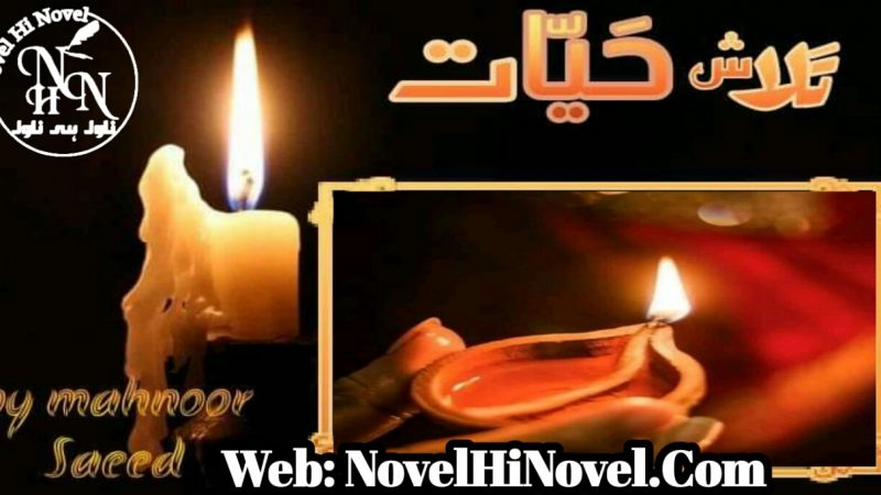 Talash E Hayat By Mahnoor Saeed Continue Novel Epi No 06