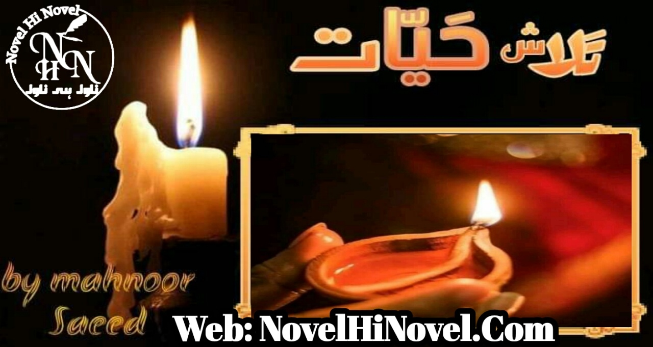 Talash E Hayat By Mahnoor Saeed Continue Novel Epi No 07