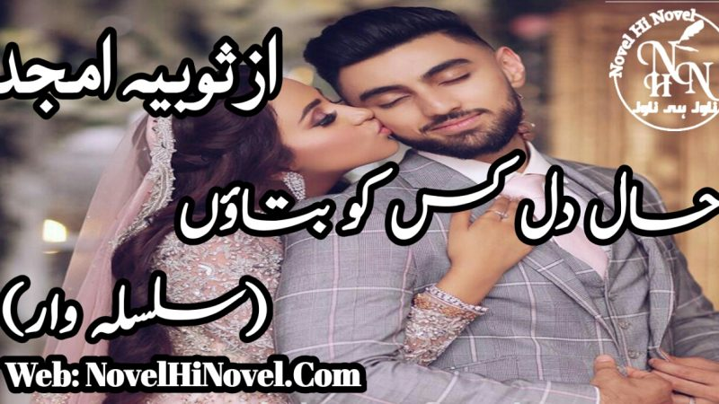 Hal E Dill Kis Ko Btaon By Sobia Amjad Continue Novel Epi No 12