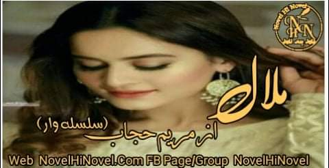 Malal By Maryam Hijab Continue Novel Epi No 03 Last
