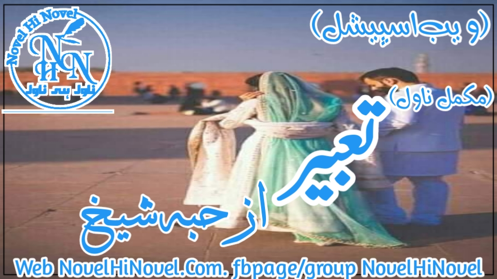 Tabeer By Hiba Sheikh Complete Novel