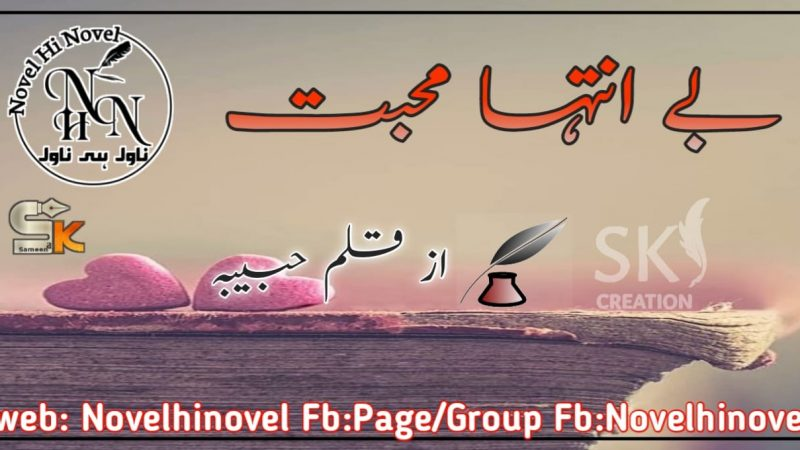 Be Inteha Muhabbat By Ummeh Habiba