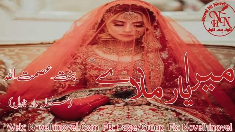 Mera Yaar Mila Dy By Bint E Asmat Ullah Continue Novel Epi No 28