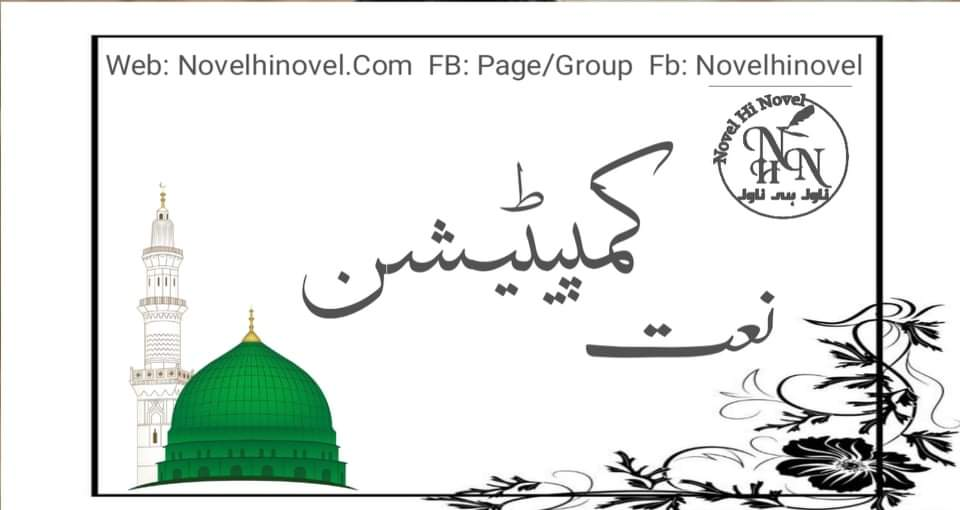 Naat Competition By NHN