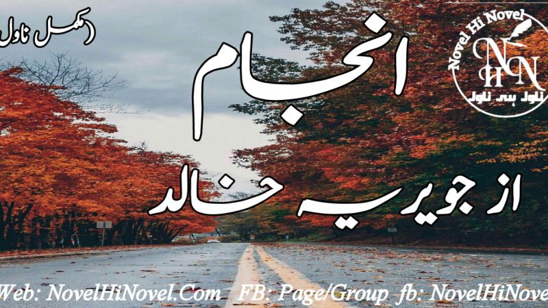 Anjam By Javeria Khalid