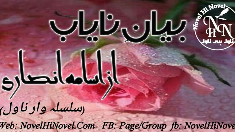 Bayan Nayab By Usama Ansari Continue Novel Epi No 06