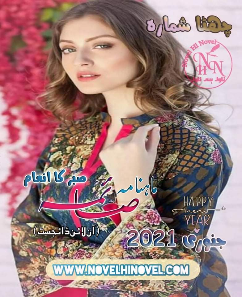 Saima Online Digest January 2021