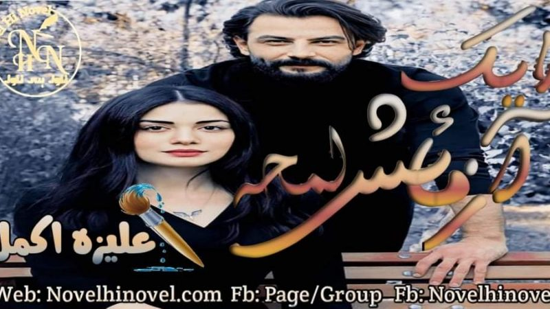 Ek Lamha Azmaish By Aleeza Akmal Continue Novel Epi No 36
