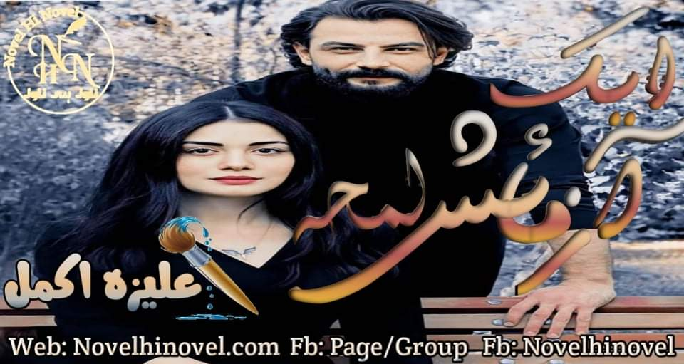 Ek Lamha Azmaish By Aleeza Akmal Continue Novel Epi No 37