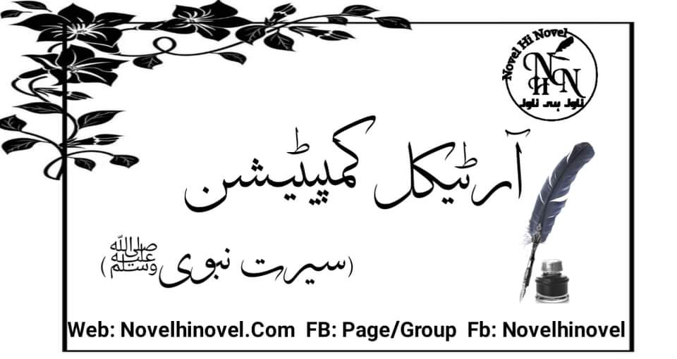 Hamara Islam (Article) Competition By NHN