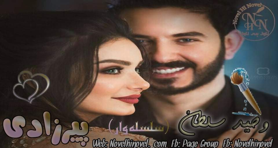 Peer Zadi By Waheed Sultan Continue Novel Epi No 13