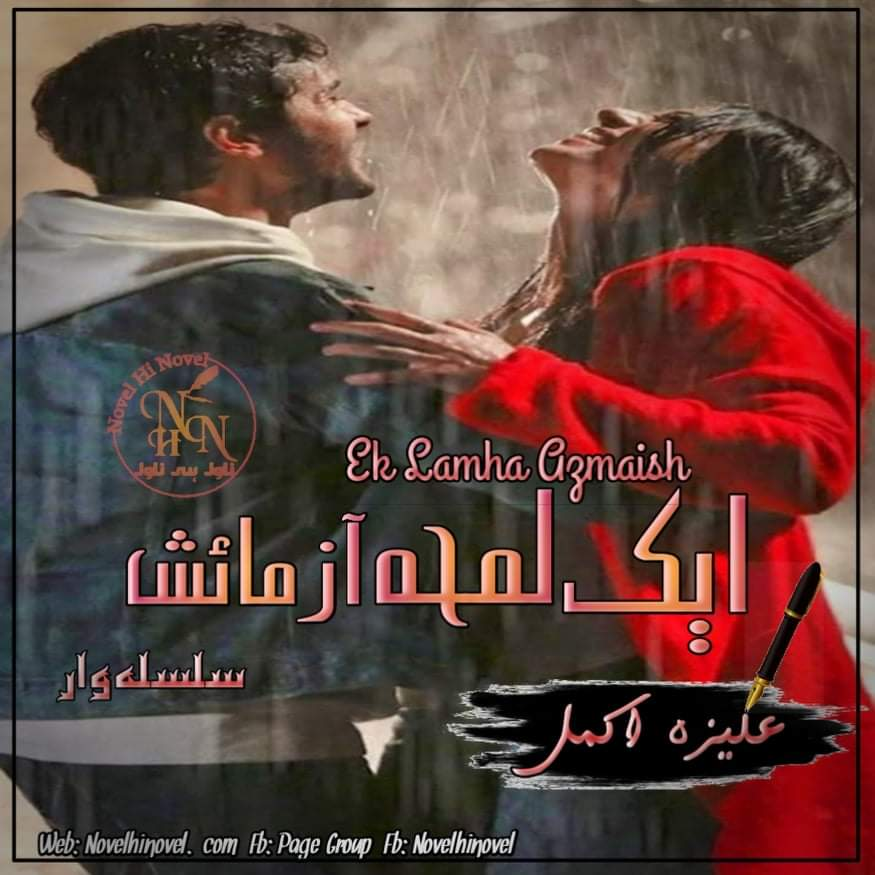 Ek Lamha Azmaish By Aleeza Akmal Continue Novel Epi No 38