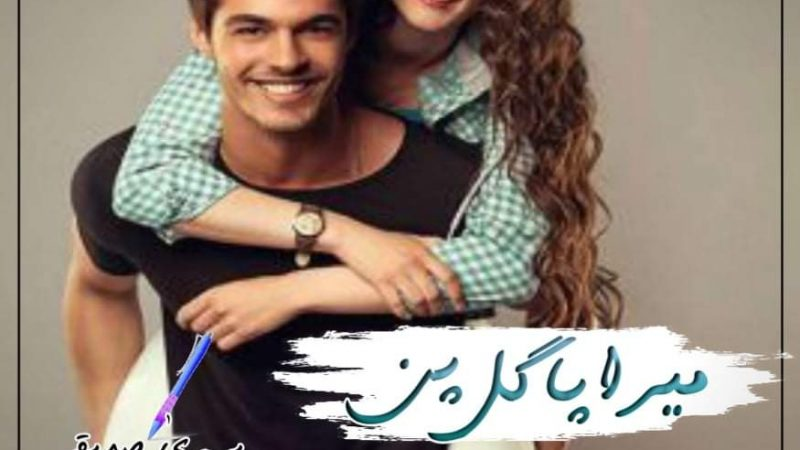 Mera Pagal Pan By Yusra Siddique