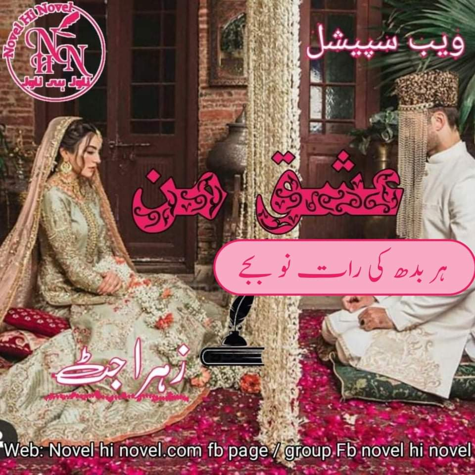 Ishq E Maan By Zahra Jutt Continue Novel Epi No 06