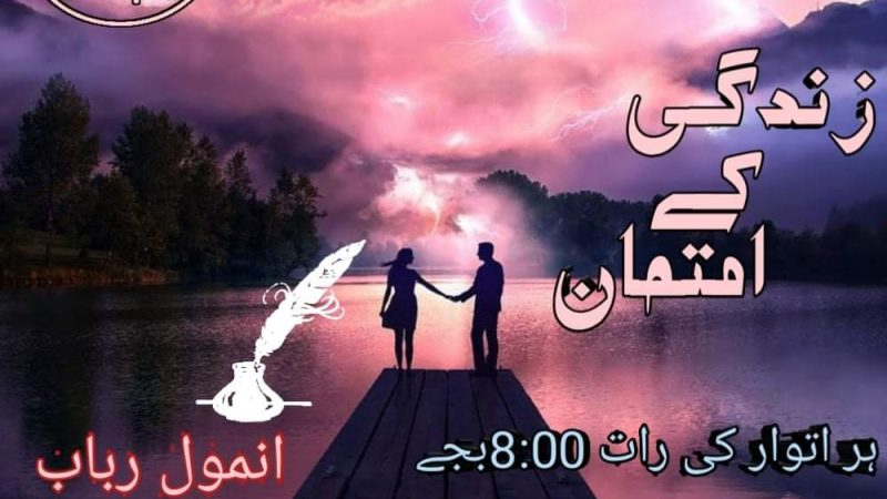 Zindagi K Imtehan By Anmol Rubab Continue Novel Epi No 01