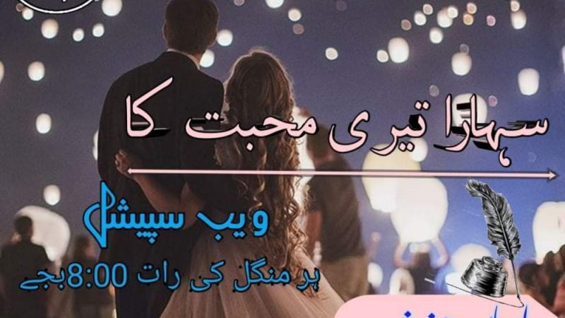 Sahara Teri Muhabbat Ka By Eman Hanif Continue Novel Epi No 13