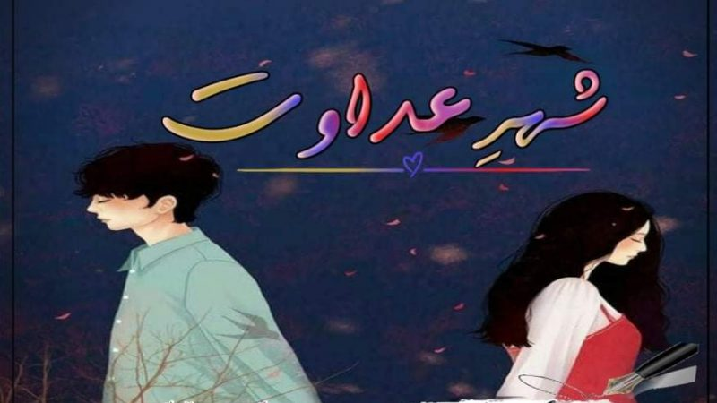 Shaher E Adawat By Mafia Kanwal Continue Novel Epi No 01