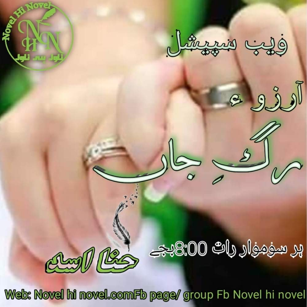 Arzu Rag E Jaan By Hina Asad Continue Novel Epi No 04