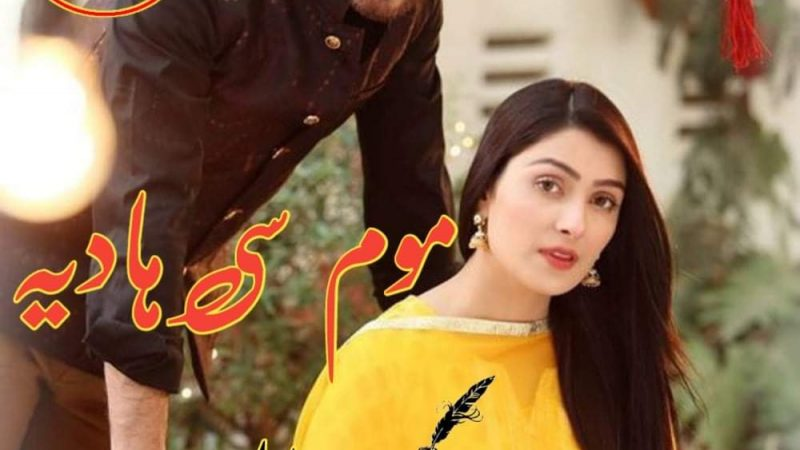 Moom Si Haadia By Sajida Latif Continue Novel Epi No 02