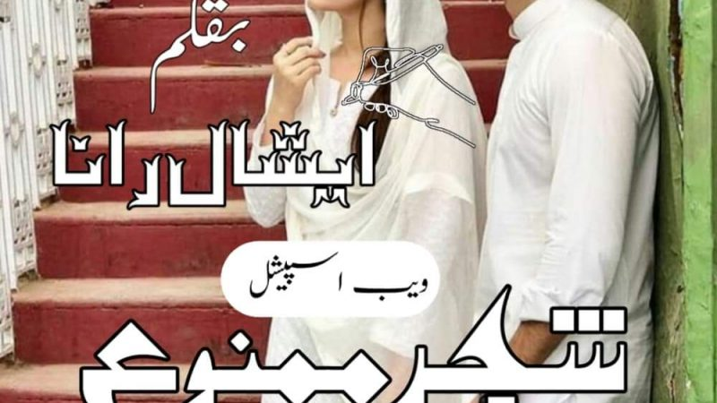 Shajar E Mamnu By Eshal Rana Continue Novel Epi No 07
