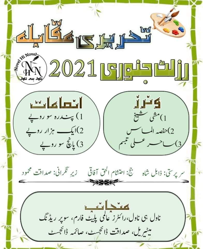 Kahani Competition By NHN