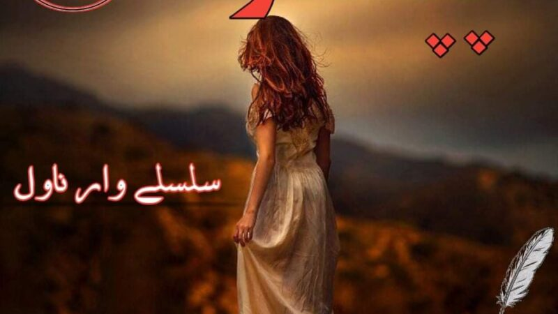 Pachtawa By Farah Mehboob Complete Novel