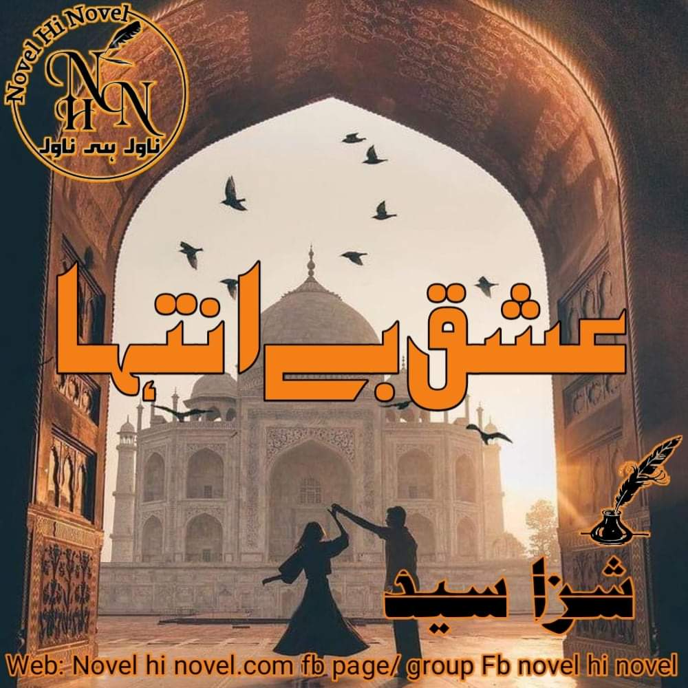 Ishq Be Inteha By Shiza Syed