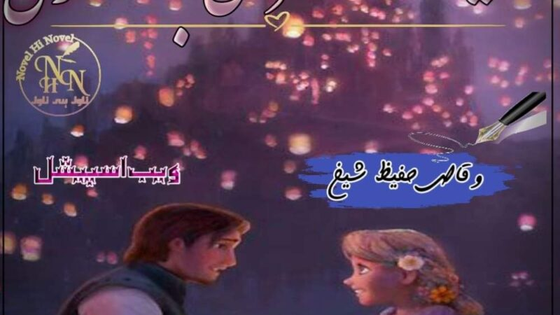 Aryana Or Sentra Ki Jadui Nagri By Waqas Hafeez Sheikh Continue Novel Epi No 02