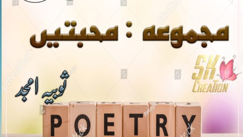 Poetry Muhabbtain By Sobia Amjad