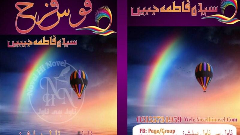 Qous E Quzah Published By Novel Hi Novel Ist Edition (NHN-21-102)