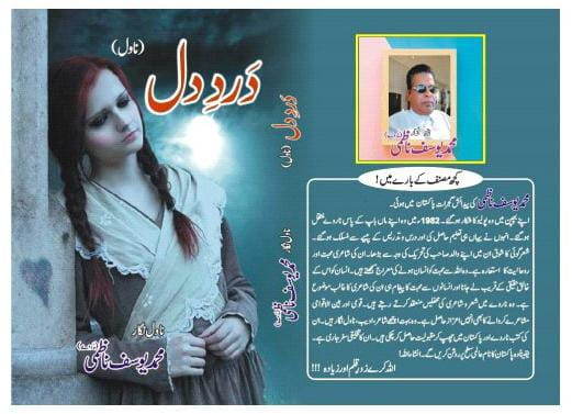 Dard E Dil By Mohammad Yousaf Nazmi